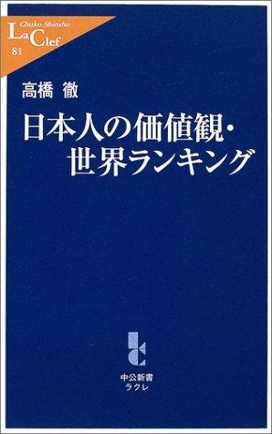 日本人の価値観・世界ランキング
