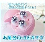 お風呂deユビタマゴ 313005-01 ピンク