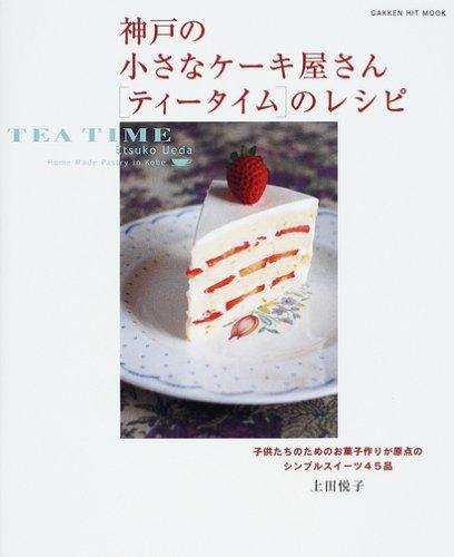 神戸の小さなケーキ屋さん〈ティータイム〉のレシピ―子供たちのためのお菓子作りが原点のシンプルスイーツ45品 (GAKKEN HIT MOOK)