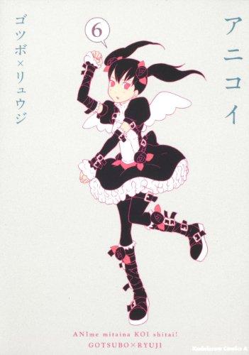 アニコイ (6) (角川コミックス・エース 86-21)