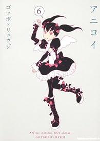 アニコイ (6) (角川コミックスエース)