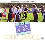 決定盤 これがフォーク・ダンス 〜マイム・マイム