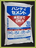 ハンディセメント 【砂入り】 10kg 【簡単便利な補修セメント!!】
