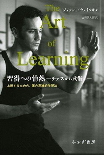 一つを極めれば、他は自ずと理解できる『習得への情熱―チェスから武術へ―:上達するための、僕の意識的学習法』