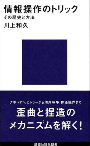 情報操作のトリック その歴史と方法 (講談社現代新書)