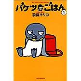 バケツでごはん (1) (Big spirits comics special)