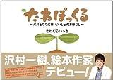 たねぽっくる ~パパとママにはないしょのおはなし~ (TOKYO NEWS MOOK 278号)