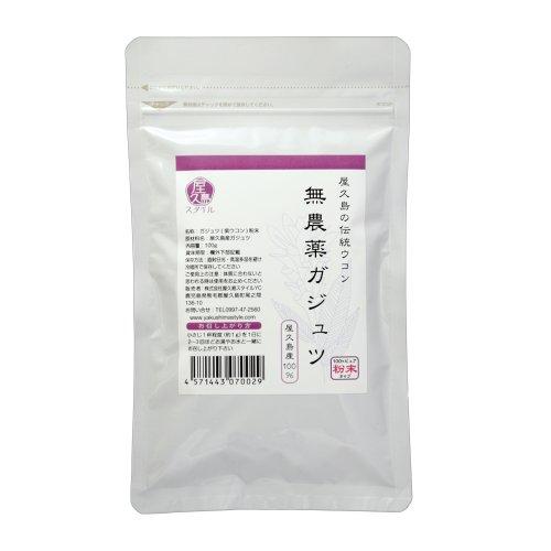 屋久島ガジュツ 粉100g