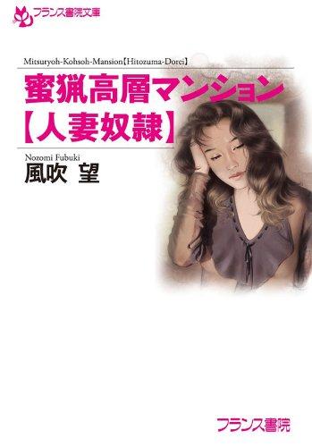 蜜猟高層マンション【人妻奴隷】 (フランス書院文庫)