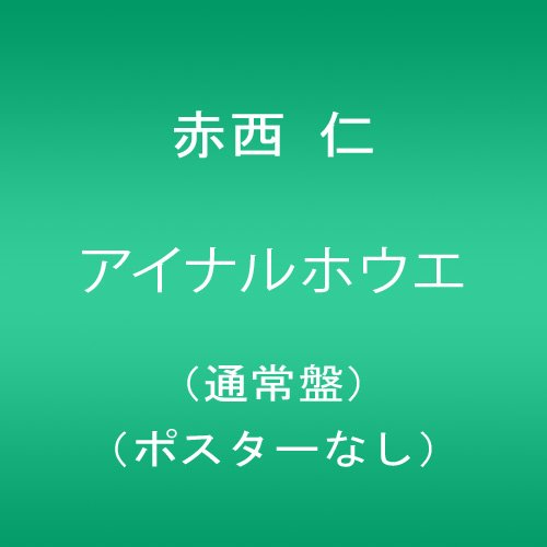 アイナルホウエ(通常盤)(ポスターなし)