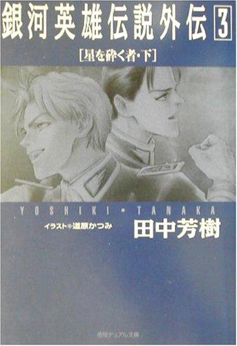 銀河英雄伝説外伝〈3〉星を砕く者(下)    徳間デュアル文庫