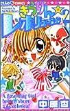 きらりん☆レボリューション (2) (ちゃおコミックス)