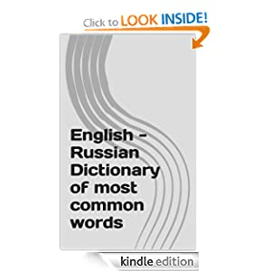 Logo for English - Russian Dictionary of most common words