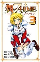 舞-乙HIME 3 (3)