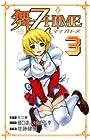 舞-乙HiME 第3巻 2006年04月07日発売