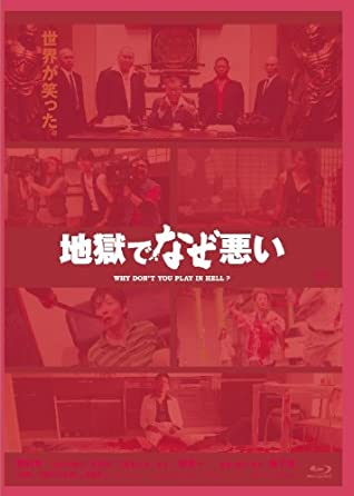 地獄でなぜ悪い コレクターズエディション [Blu-ray]