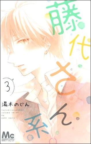 藤代さん系。 3 (マーガレットコミックス)