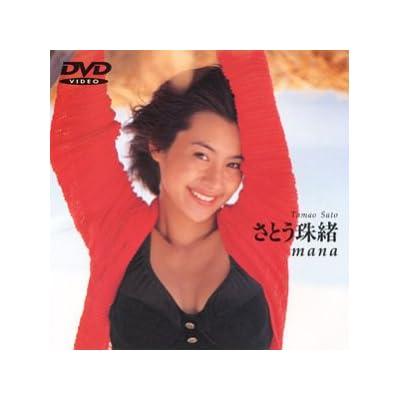 さとう珠緒 mana [DVD]