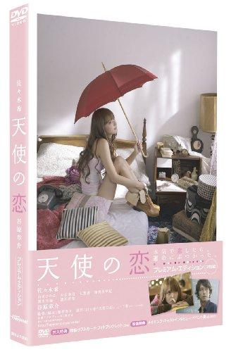 天使の恋 プレミアム・エディション [DVD]