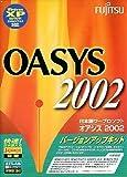 OASYS 2002 バージョンアップキット