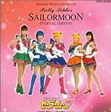 ミュージカル 美少女戦士 セーラームーン ETERNAL EDITION — 戦士テーマ曲集+カラオケコレクション