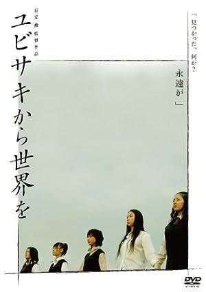 ユビサキから世界を [DVD]