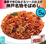 冷凍 神戸の「そばめし 特製どろソース仕上げ」5食