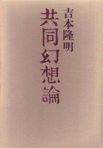 共同幻想論 (1968年)