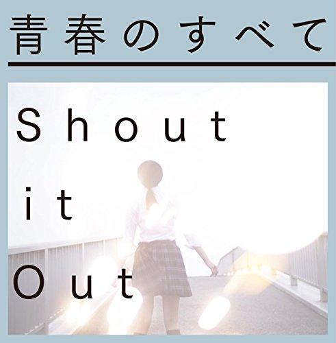 青春のすべて(初回限定盤)(DVD付)