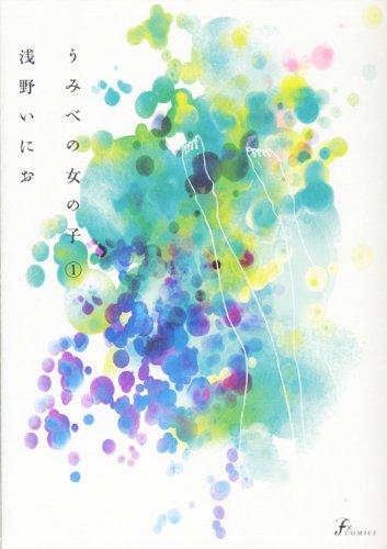 うみべの女の子 1 (F×COMICS)
