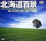 北海道百景~癒しの大自然・色