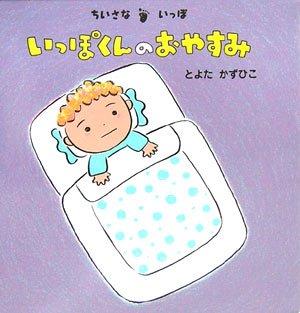 ちいさないっぽ いっぽくんのおやすみ (こんにちは!えほん)