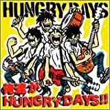 俺達がHUNGRY DAYS!!