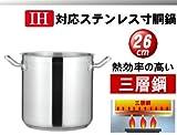 IH対応電磁調理器鍋ステンレス寸胴鍋26cm(蓋別売り)