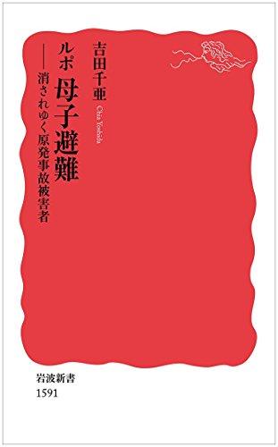ルポ 母子避難――消されゆく原発事故被害者 (岩波新書)
