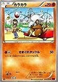 ポケモンカードXY カラカラ 赤い閃光(PMXY8)/シングルカード