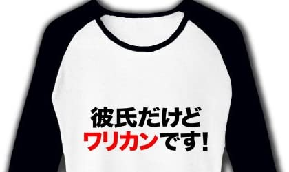 【デート・飲み会必須グッズ!】アピールシリーズ 彼氏だけどワリカンです! 七分袖リブラグランTシャツ M