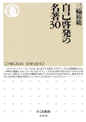 自己啓発の名著30 (ちくま新書)