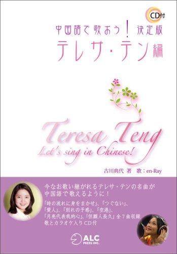 中国語で歌おう! テレサ・テン編 決定版