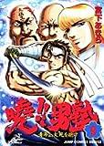 暁!!男塾―青年よ、大死を抱け (9) (ジャンプ・コミックスデラックス)