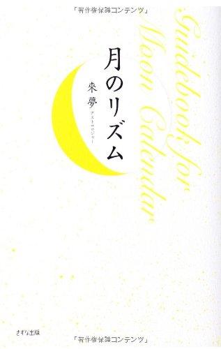 月のリズム―Guidebook for Moon Calendar