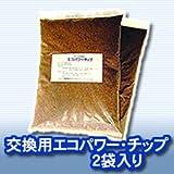 交換用エコパワー・チップ 2袋入 ◆自然にカエル・コガエル用