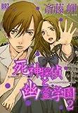 死神探偵と幽霊学園 2 (バーズコミックス)