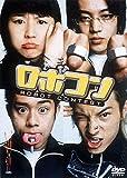 ロボコン [DVD]