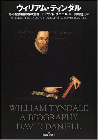 ウィリアム・ティンダル―ある聖書翻訳者の生涯