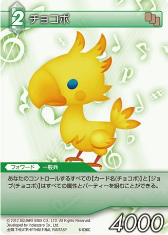 ファイナルファンタジー FF-TCG チョコボ 6-036C [おもちゃ&ホビー] [おもちゃ&ホビー]