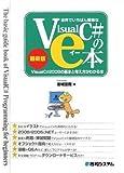 世界でいちばん簡単なVisualC#のe本—VisualC#2008の基本と考え方がわかる本