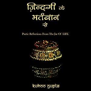 Zindagi Ke Martbaan Se Poetic Reflections from the Jar of LIFE (Hindi) Audiobook