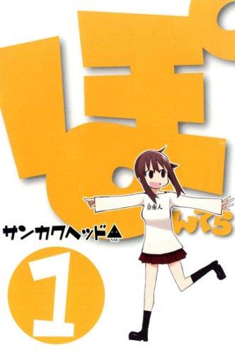 ぽんてら 1 (1) (BLADE COMICS)
