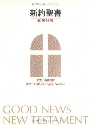 中型和英対照新約聖書 (新共同訳/TEV)